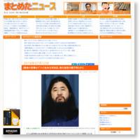 【最後の言葉はグフッ】松本元死刑囚、執行直前の様子明らかにの記事画像