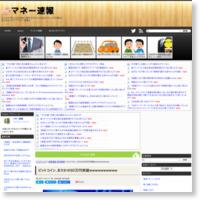 ビットコイン、まさかの60万円突破wwwwwwwwww の記事画像