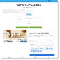ブログランキングPing送信呼出 | マネー報道 Webサービス