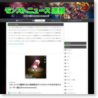 【モンスト】※驚愕※あの期間限定キャラのラック90を作成するユーザー続出中wwwwwwwwwの記事画像