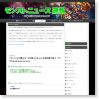 【モンスト】※裏山※「300超えとるww」圧倒的勝ち組ユーザーきたぁぁぁぁぁwwwwwwの記事画像