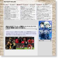 【海外の反応】「サッカーが勝利した」マンU、CLベスト16敗退で歓喜する他サポの皆さんの記事画像