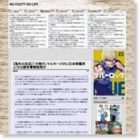 【海外の反応】「大物だ」マルキージオに日本移籍浮上!6カ国争奪戦勃発かの記事画像