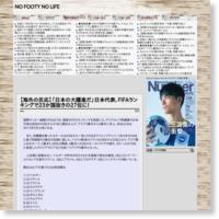 【海外の反応】「日本の大躍進だ」日本代表、FIFAランキングで23か国抜きの27位に!の記事画像