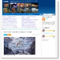 『ホライゾンゼロドーン』DLC「凍てついた大地」のトレーラーが公開!の記事画像