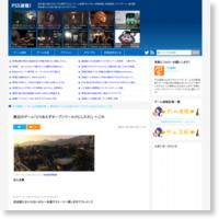 最近のゲーム「とりあえずオープンワールドにしたろ!」 ←これの記事画像