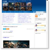 なぜ和風RPGはそこまで流行らないのか?の記事画像