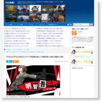 『P3D』&『P5D』共有DLCキャラ「荒垣真次郎」と「明智吾郎」の紹介映像が公開!の記事画像