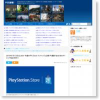 2019年1月12日(土)付け 今週の『PS Store ランキング』公開!今週第1位は