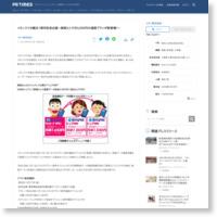 http://prtimes.jp/main/html/rd/p/000000353.000007505.html