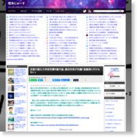 全国の国立大学研究費8億円減、梶田所長が抗議「基盤揺らぎかねない」の記事画像