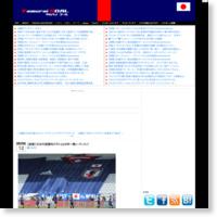 【速報】日本代表勝利!!!『4-2』W杯へ勢いづいた!!の記事画像