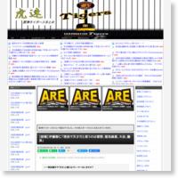 【朗報】伊藤智仁「現役で天才だと思うのは菅野、菊池雄星、大谷、藤浪」の記事画像