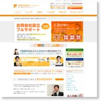 合同会社設立.net