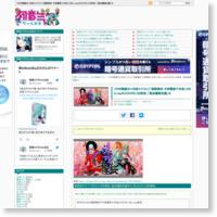 【中村獅童氏×初音ミクさん】「超歌舞伎 今昔饗宴千本桜」のBlu-ray&DVDが6/28発売、「超会議限定盤」もの記事画像