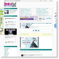 「初音ミクシンフォニー2017」スペシャルシート限定グッズが公開の記事画像