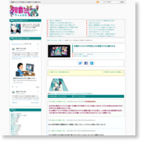 札幌オリンピックが決定したら初音ミクさん絡むかなの記事画像