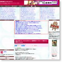 東京の駅で70~80のおばあさんに運賃票見てくださいって頼まれた結果wwwwwwの記事画像