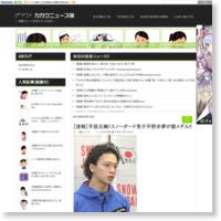 【速報】平昌五輪!スノーボード男子平野歩夢が銀メダル‼の記事画像