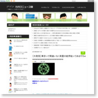 【大発見】東京って間違いなく英霊の結界貼ってあるやろwwwwwwwwwwwwwwwwwwwの記事画像