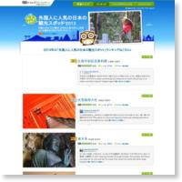 外国人に人気の日本の観光スポット 2013 【トリップアドバイザー】