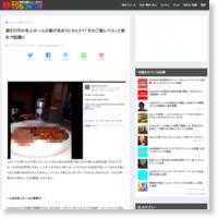 週9万円の老人ホームの飯があまりにもヒドイ「犬のご飯レベル」と海外で話題にの記事画像