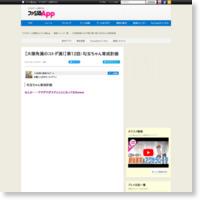 【大塚角満のコトダ満!】第12回:勾玉ちゃん育成計画の記事画像