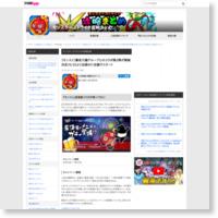 【モンスト】養老乃瀧グループとのコラボ第2弾が開催決定!6/22より全国451店舗でスタートの記事画像