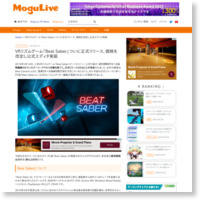 VRリズムゲーム「Beat Saber」ついに正式リリース、価格を改定し公式エディタ実装の記事画像