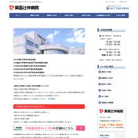 東葛辻仲病院(千葉県我孫子市)