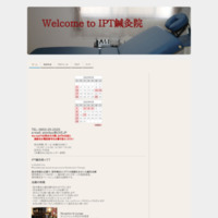IPT鍼灸院