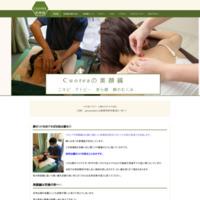 アキュレ鍼灸院