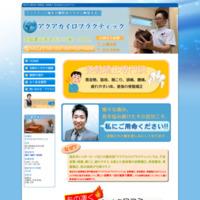アクアカイロプラクティック / アクア鍼灸院