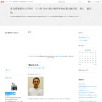 日本医学柔整鍼灸専門学校付属敬心鍼灸院