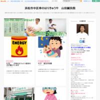 山田鍼灸院