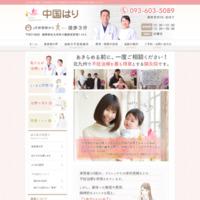 北九州の不妊治療 中国はり
