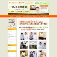 HARU治療院