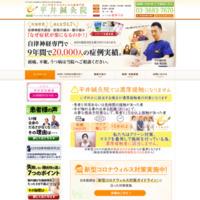 江戸川区の平井鍼灸院