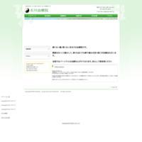 石川治療院