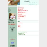 関内鍼療所