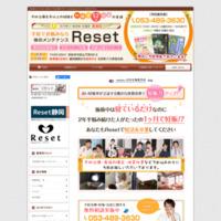 不妊治療 Reset