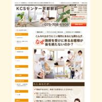 KCSセンター京都駅前