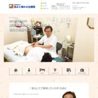 圭吾先生の痛みと痺れの治療院