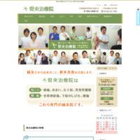 厚木 鍼灸 県央治療院