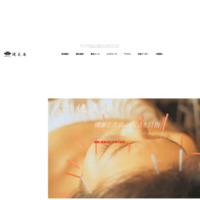 訪問(往診)専門鍼灸院 「SHINKYU 健美庵」