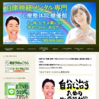 松山市の整体 健優館