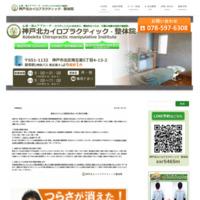 神戸北カイロプラクティック・整体院
