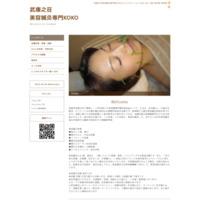 美容鍼灸専門サロンkoko&リラクゼーション美肌