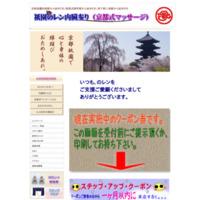 祇園ノレン 内臓参り(京都式マッサージ)