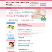 緑の風鍼灸治療院